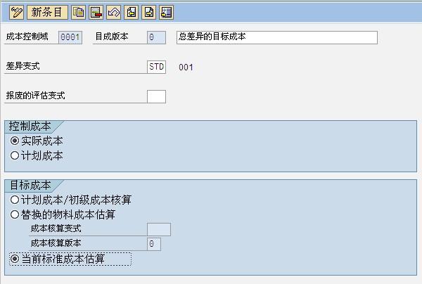 SAP License:生产订单无目标成本解决办法