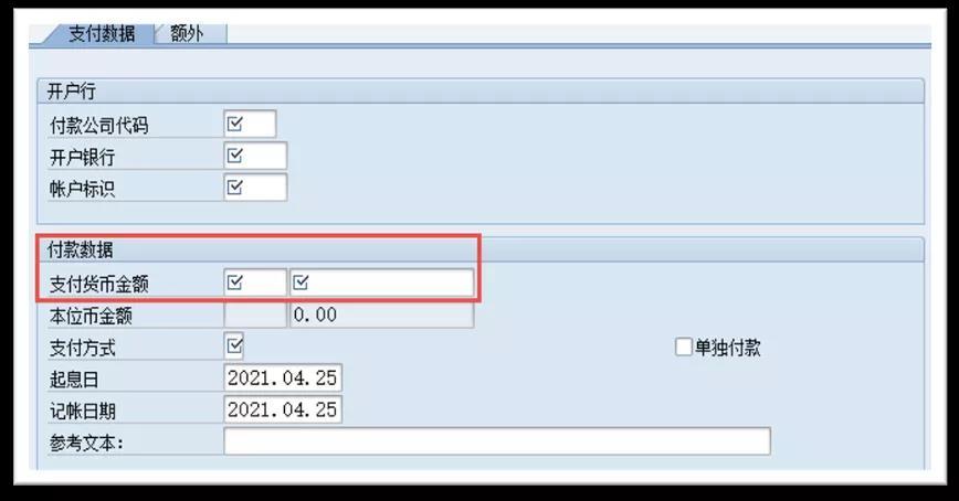 SAP License数据安全: SAP 权限的特殊控制方法 图6