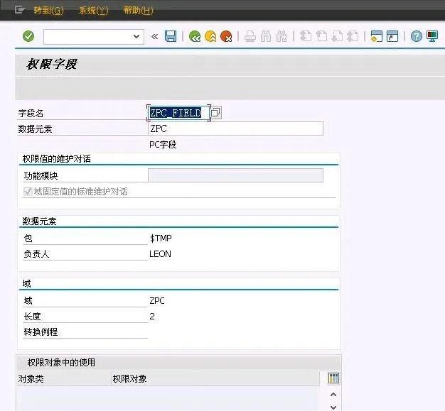 SAP License:SAP自定义权限对象 图5