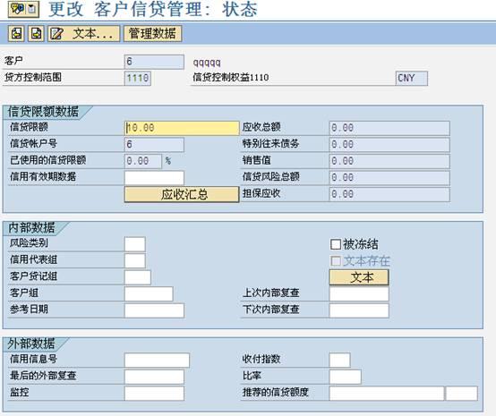 SAP License:SD-信用控制 图7