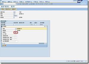 SAP License:税额保留小数位差异处理 图2