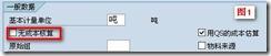 SAP License:买十送一的业务处理与系统实现 图2