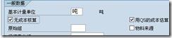SAP License:买十送一的业务处理与系统实现 图5