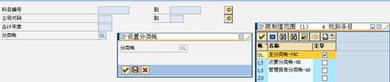 SAP License:SAP平行记账的实现