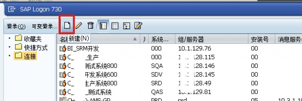 SAP License:SAP系统组登陆配置方法 图4