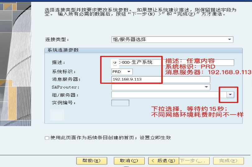 SAP License:SAP系统组登陆配置方法 图7