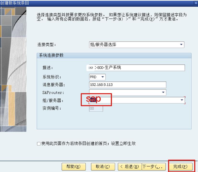 SAP License:SAP系统组登陆配置方法 图8