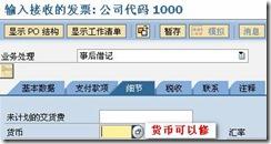 "SAP License:""事后借记""与第三方外币支付处理"