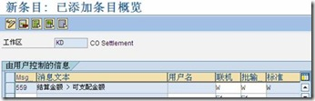 SAP License:结算金额大于可支配金额问题应对