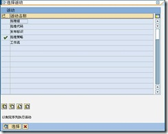 SAP自学指南:案例公司的SAP实现(六) 图13