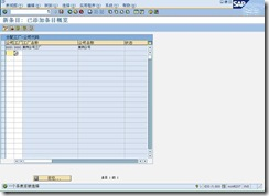 SAP自学指南:案例公司的SAP实现(六) 图3