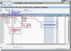 SAP自学指南:案例公司的SAP实现(七) 图21