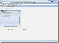 SAP自学指南:案例公司的SAP实现(七) 图15