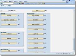 SAP自学指南:案例公司的SAP实现(七) 图9
