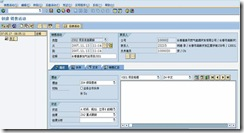 SAP自学指南:案例公司的SAP实现(八) 图3