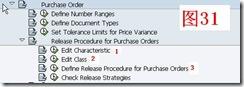 SAP License:简谈SAP软件与国产软件的几点区别 图35