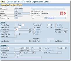 SAP License:简谈SAP软件与国产软件的几点区别 图9