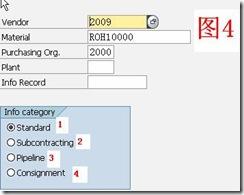 SAP License:简谈SAP软件与国产软件的几点区别 图7
