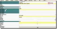 SAP License:简谈SAP软件与国产软件的几点区别 图3
