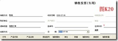 SAP License:对销售模块的几点认识 图48