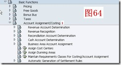 SAP License:对销售模块的几点认识 图46