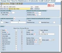 SAP License:对销售模块的几点认识 图41