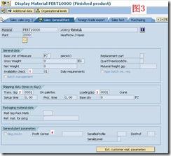 SAP License:对销售模块的几点认识 图4