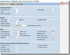 SAP License:对销售模块的几点认识 图13