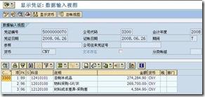 SAP License:物料分类帐的应用前提 图2