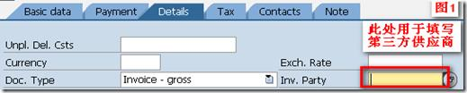"SAP License:再谈SAP系统发票校验的""事后借记"" 图2"