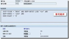 SAP License:统驭科目的集成修改 图5