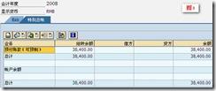 SAP License:统驭科目的集成修改 图4