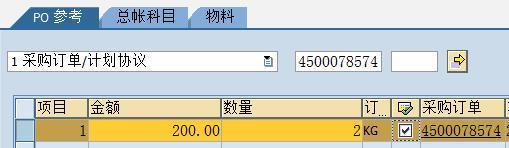 SAP License:发票校验的小功能解释 图2
