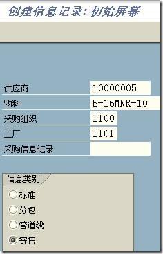 SAP License:供应商寄售业务(合作伙伴不存在修改 443消息号) 图3