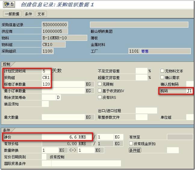 SAP License:供应商寄售业务(合作伙伴不存在修改 443消息号) 图4