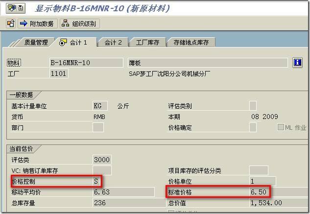 SAP License:供应商寄售业务(合作伙伴不存在修改 443消息号) 图5