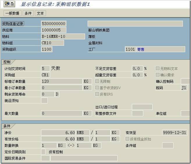 SAP License:供应商寄售业务(合作伙伴不存在修改 443消息号) 图9