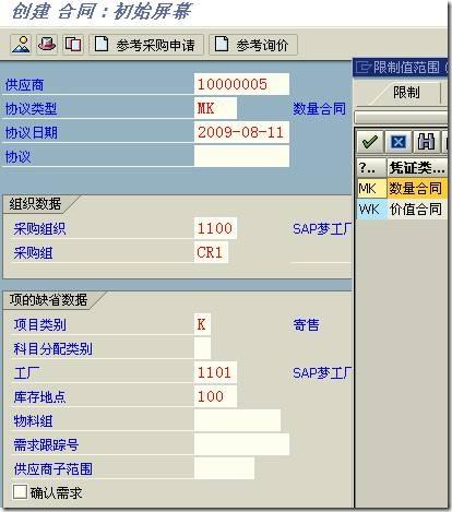 SAP License:供应商寄售业务(合作伙伴不存在修改 443消息号) 图10