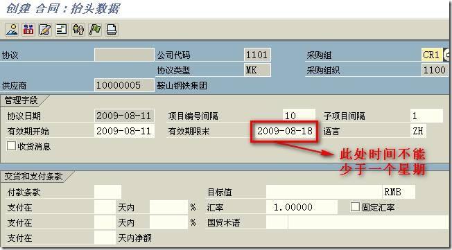 SAP License:供应商寄售业务(合作伙伴不存在修改 443消息号) 图11