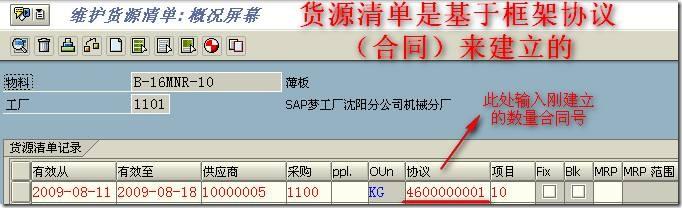 SAP License:供应商寄售业务(合作伙伴不存在修改 443消息号) 图13