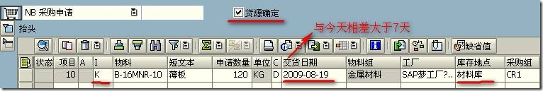 SAP License:供应商寄售业务(合作伙伴不存在修改 443消息号) 图14