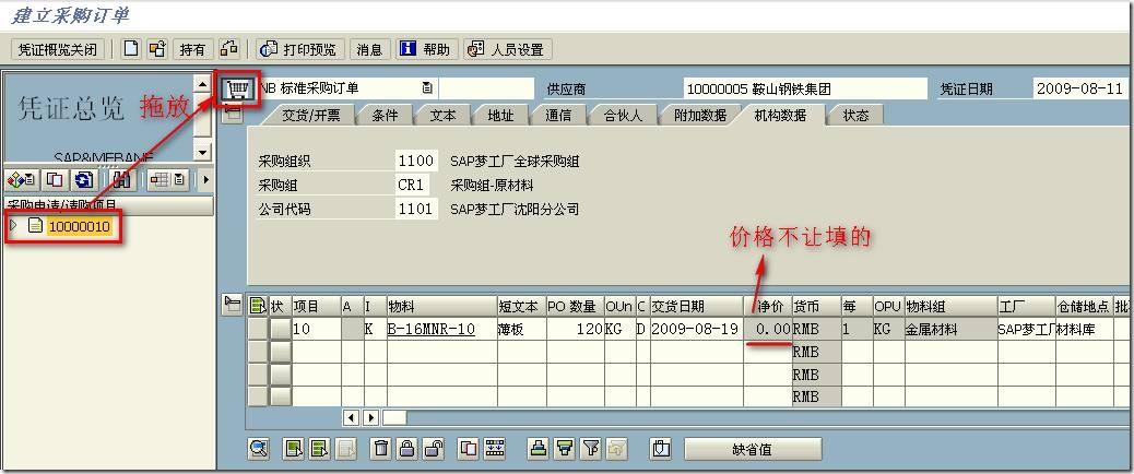 SAP License:供应商寄售业务(合作伙伴不存在修改 443消息号) 图16