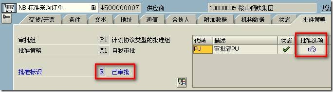SAP License:供应商寄售业务(合作伙伴不存在修改 443消息号) 图18