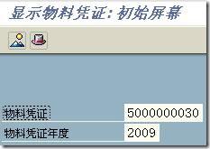 SAP License:供应商寄售业务(合作伙伴不存在修改 443消息号) 图20