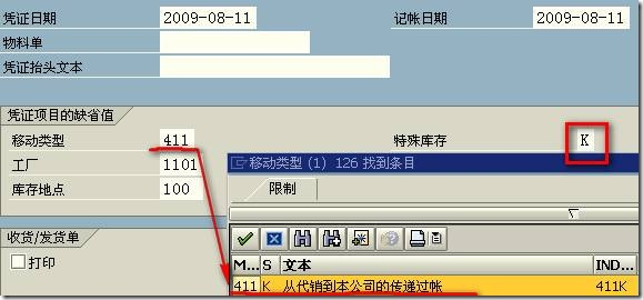 SAP License:供应商寄售业务(合作伙伴不存在修改 443消息号) 图24