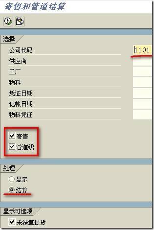 SAP License:供应商寄售业务(合作伙伴不存在修改 443消息号) 图30