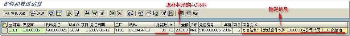 SAP License:供应商寄售业务(合作伙伴不存在修改 443消息号) 图31