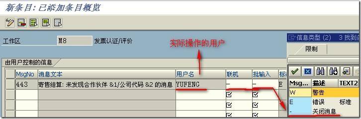 SAP License:供应商寄售业务(合作伙伴不存在修改 443消息号) 图34