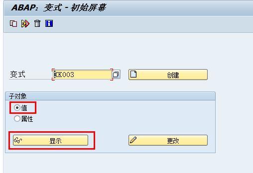 SAP License:WBS结果分析 图1