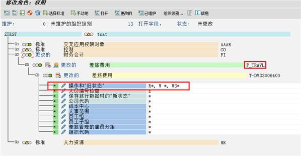 SAP License:PR05差旅报销权限设置 图1